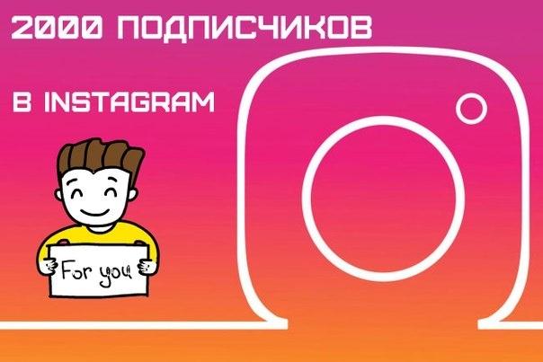 Подписчики Instagram 5500Продвижение в социальных сетях<br>Сделаю 5500 подписчиков без запроса вашего логина и пароля. Готов на постоянное сотрудничество. нужна только ваша ссылка отписка не более 7%<br>