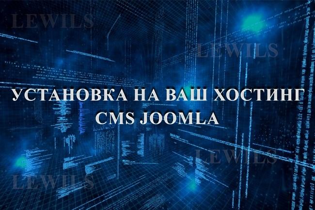 Установка CMS Joomla на хостингДомены и хостинги<br>Качественная установка сайта на CMS Joomla включает в себя: 1) Выполним установку CMS Joomla на ваш хостинг. 2) Проведем минимальные настройки.<br>