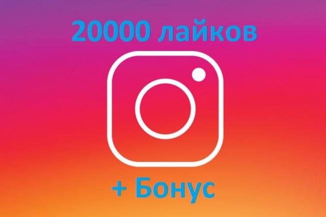 20000 лайков в Instagram 1 - kwork.ru