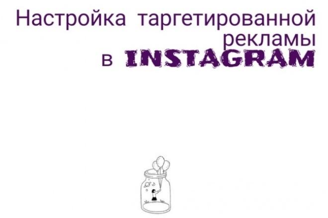 Таргетированная реклама в instagramПродвижение в социальных сетях<br>Таргетированная реклама в instagram - официальная реклама, с помощью которой можно привлечь заинтересованных людей на Ваш сайт или профиль в Инстаграм. Креативы для рекламной кампании от Вас, с меня качественная настройка. Тестовый период 3-5 дней. Этого срока вполне достаточно для того, чтобы определить как работает кампания, как на нее реагирует аудитория. Дальше или продолжаем с этим же объявлением, либо будем корректировать. Важно: нужно понимать, что отличный результат зависит не только от хорошо настроенного рекламного объявления, но и еще от многих факторов. Например, как ведет себя менеджер при общении с клиентом (в офисе, по телефону, или в Директе), от того насколько удобен и понятен для клиента Ваш сайт или профиль в Инстаграм. Перед началом рекламной кампании рекомендую провести аудит аккаунта, чтобы он был максимально подготовлен. Доп. опция прилагается. Срок исполнения 1-2 дня.<br>