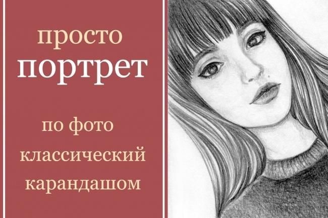 Создам портрет по фото 1 - kwork.ru