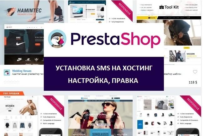Доработка Престашоп CMS PrestaShop 1 - kwork.ru
