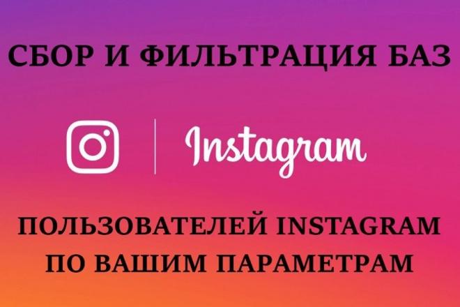 Сбор и фильтрация баз пользователей в Instagram по вашим критериям 1 - kwork.ru