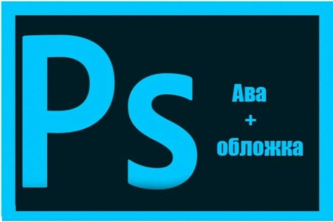Аватарка и обложка для вашего сообщества вконтакте 1 - kwork.ru