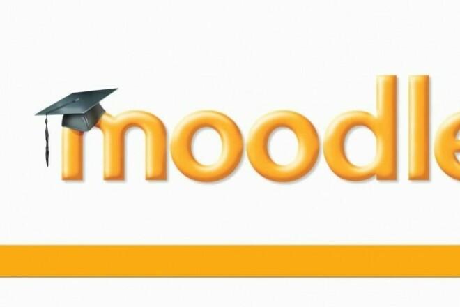 Обработка и загрузка курсов в СДО Moodle 1 - kwork.ru