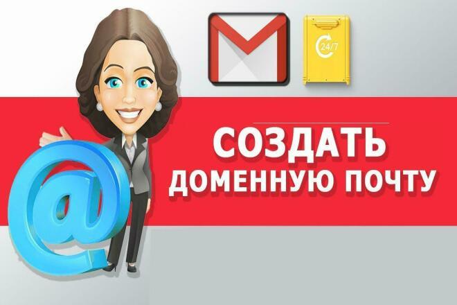 Подключу Ваш домен к Яндекс. Почте 1 - kwork.ru