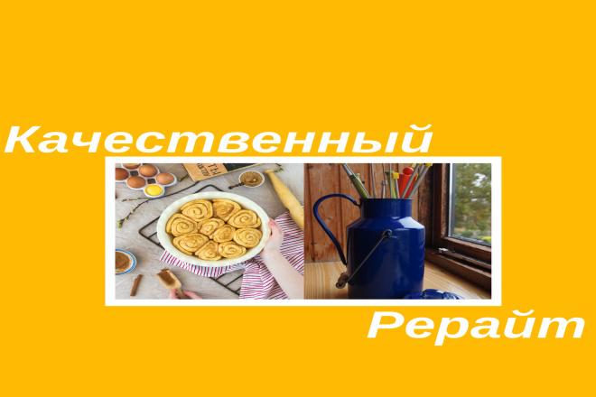 Качественный рерайт 11000 знаков тема - хобби, кулинария 1 - kwork.ru
