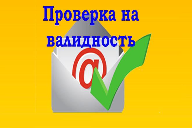 Проверю базу e-mail на валидность 1 - kwork.ru