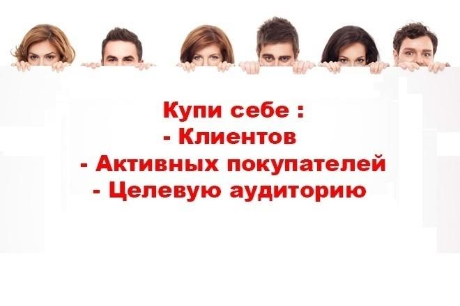 База контактов по вашему запросу 1 - kwork.ru