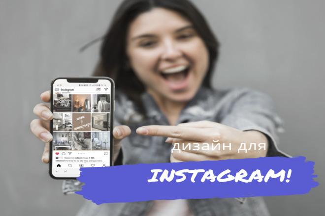 Создам дизайн для Instagram 1 - kwork.ru