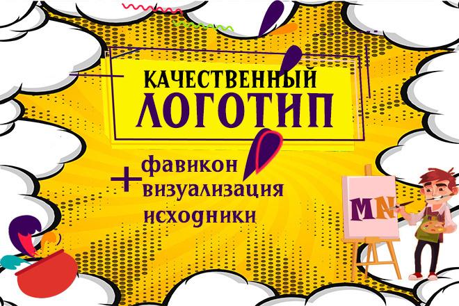 Cовременный логотип c 0. Исходники логотипа в подарок 1 - kwork.ru