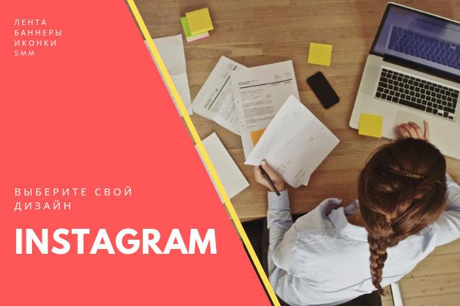 Дизайн Instagram под целевую аудиторию Вашего аккаунта 1 - kwork.ru
