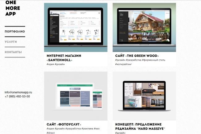 Html Верстка сайтаВерстка и фронтэнд<br>В кротчайшие сроки сверстаю сайт любой сложности по вашему желаниюВозможно создание дизайна с нуля, на ваше усмотрение<br>