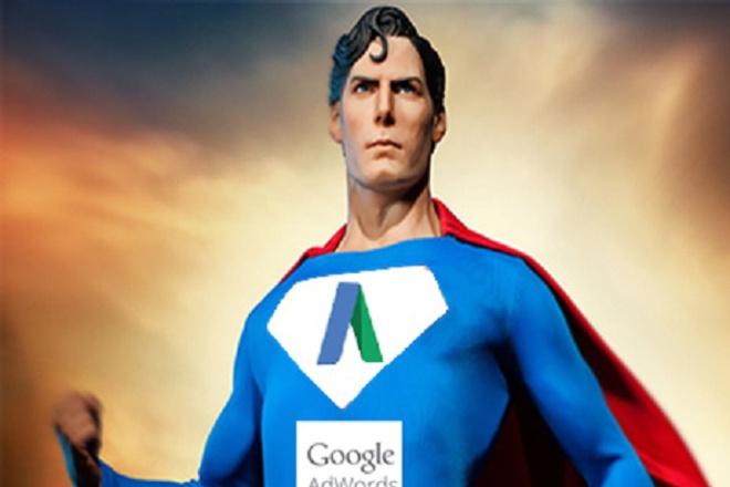 Google Аdwords, Профессиональная настройка! 50 объявленийКонтекстная реклама<br>Профессионально настрою рекламную кампанию в Google Аdwords. Гугл становится все более популярным в России, и далеко не только молодежь использует Гугл(разница в 10%). Также в Гугл есть свои особенности настройки отличные от Яндекс Директ. Частые ошибки: *Скопировать ключевики с Директа – ЭТО Не работает, (в Гугле люди обычно по другому делают запросы) *Собирать слова и использовать модификаторы ! + [] как в Директе – ЭТО Не работает(в итоге просто сливается бюджет) 3 года назад я начал настраивать Контекстную рекламу именно с Adwords. И Помогу Вам Сейчас Сделать по Настоящему Эффективные Кампании!<br>