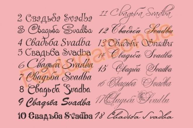 Ваша надпись красивым каллиграфическим шрифтом или шрифтовой логотипЛоготипы<br>Вы хотите оригинально оформить вашу фамилию, чтобы она красиво смотрелась на визитке? Вам нужен уникальный шрифтовой логотип? Или вы хотите красиво оформить название вашей фирмы или магазина? Заказ данного кворка поможет осуществить задуманное! В примере кворка список шрифтов на выбор, самые красивые и стильные каллиграфические шрифты. Вам остаётся всего лишь указать в заказе цифру, указывающую на номер шрифта(цифра стоит в начале каждого шрифта). Именно этим шрифтом будет сделана ваша надпись, которую вы получите в формате png на прозрачном фоне, для дальнейшего использования. Также смотрите дополнительные опции.<br>