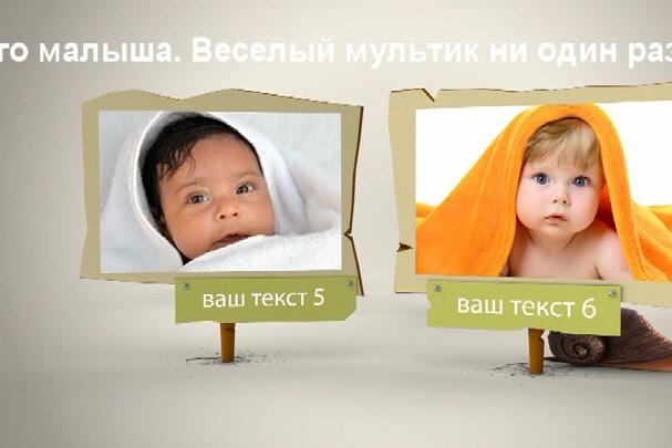 Сделаю мультик с фотографиями вашего ребёнка - УлиткаСлайд-шоу<br>Очаровательный мультик с участием Вашего малыша порадует Вас и близких ни один раз. А также послужит оригинальным подарком к любому празднику 15 фото<br>