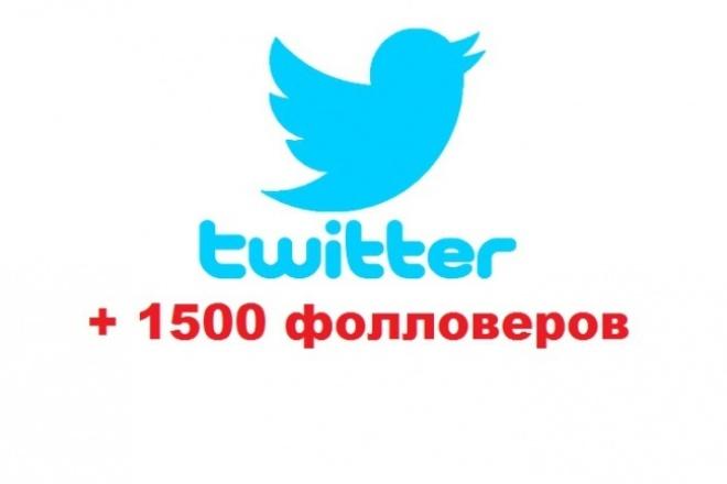 Накрутка 1500 фолловеров в TwitterПродвижение в социальных сетях<br>+1500 читателей (подписчиков, фолловеров) в ваш Twitter Наша услуга идеально подойдет для: - Продвижения и раскрутки новых аккаунтов Twitter; - Просто для тех, кто хочет прокачать свой Twitter-аккаунт. - Отписок/списаний в среднем 10-35%<br>