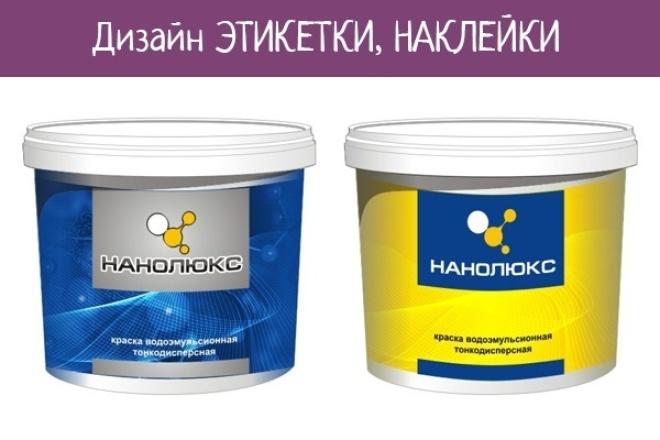 Дизайн этикетки, наклейки, стикера 1 - kwork.ru