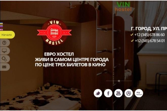 Сайт-одностраничник для Хостела или гостиницы на Joomla 3Продажа сайтов<br>Сайт-одностраничник, для Хостела или гостиницы. Сделан на популярном движке Joomla 3. Сайт сделан в многоязычном варианте. Языки сайта устанавливаются или убираются - какой язык вам нужен тот и поставим. Демонстрационная версия сайта: http://hostel.siteinstall.ru<br>