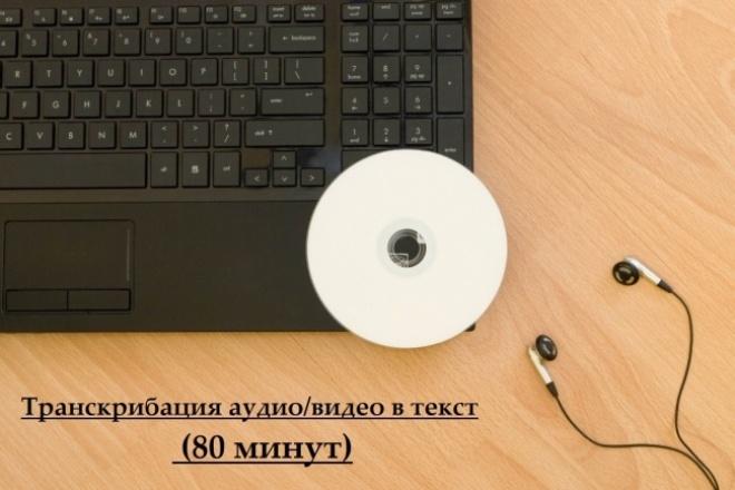 Транскрибация аудио и видео в текст или наберу текст с любого носителяНабор текста<br>Здравствуйте, Предлагаю свои услуги: 1. Транскрибация до 80 минут аудио/видео в текст на русском языке. или 2. Набор текста с фото/скана, а так же с рукописного текста объёмом до 4-х страниц. Работу выполняю оперативно и грамотно. Буду рада сотрудничеству<br>