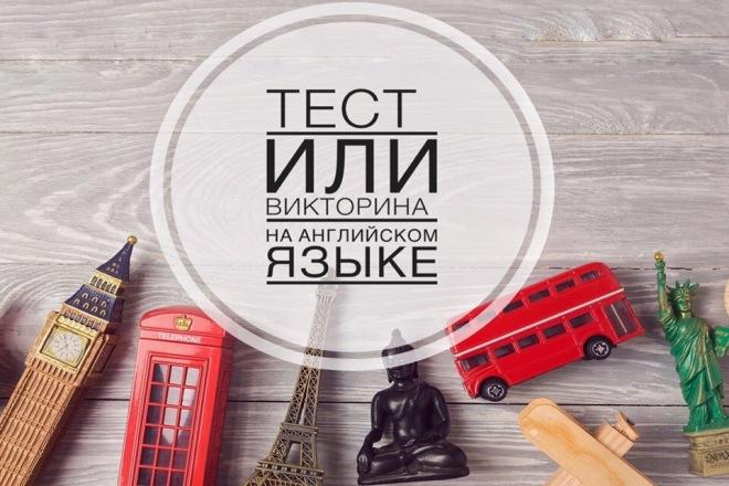 Сделаю интересную и познавательную викторину на английском языке 1 - kwork.ru