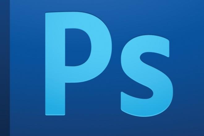 Обработаю фотографию в Photoshop 1 - kwork.ru