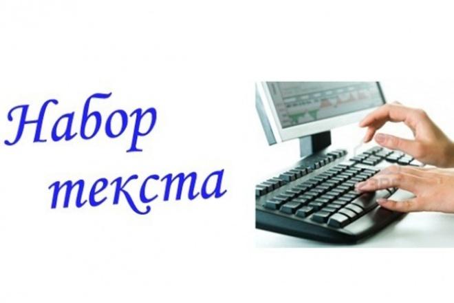 Переведу текст в Word, txt за 1 день 1 - kwork.ru