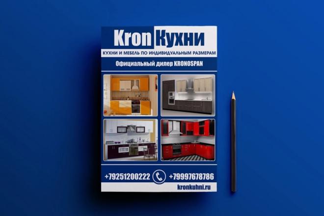 Стильный дизайн листовки или флаера 1 - kwork.ru