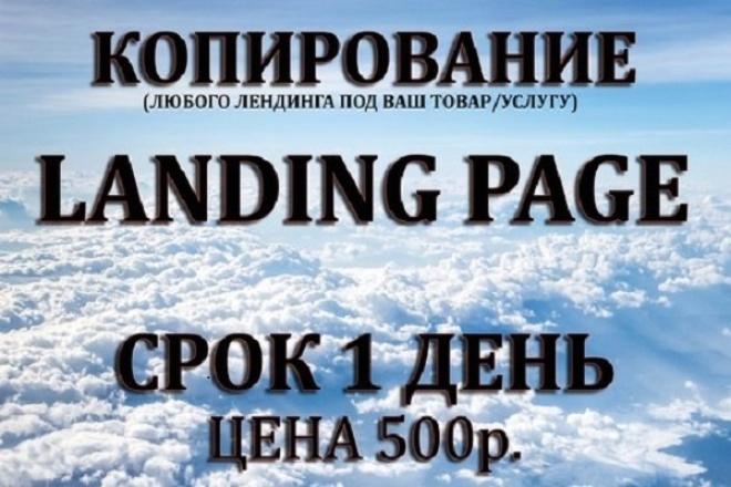 Скопирую любой сайт и поставлю ваши контакты 1 - kwork.ru