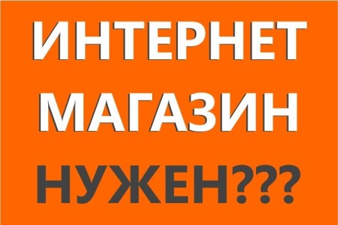 Интернет-магазин Рабочий 1 - kwork.ru