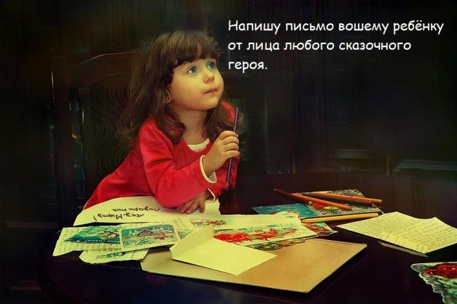 Напишу письмо ребёнку от сказочного герояИнтересное и необычное<br>Напишу письмо/подпишу открытку ребенку от любого сказочного героя: Деда Мороза, Белоснежки, зайчика. Поздравлю с Новым Годом, Рождеством, Днём рождения, любым другим значимым событием. Оформлю по желанию.<br>