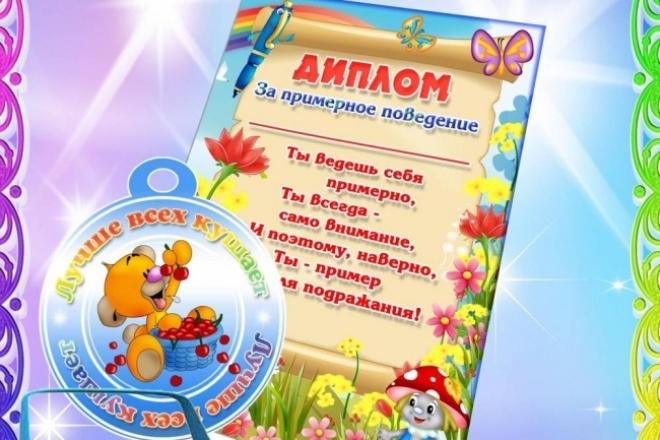 Разработаю портфолио в детский сад 1 - kwork.ru