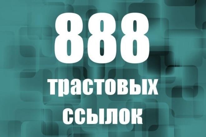 888 трастовых ссылок с тИЦ от 10 до 425 1 - kwork.ru
