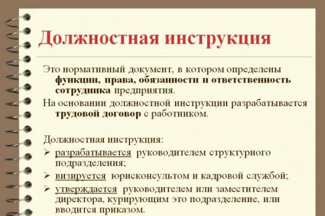 Разработаю должностную инструкцию 1 - kwork.ru