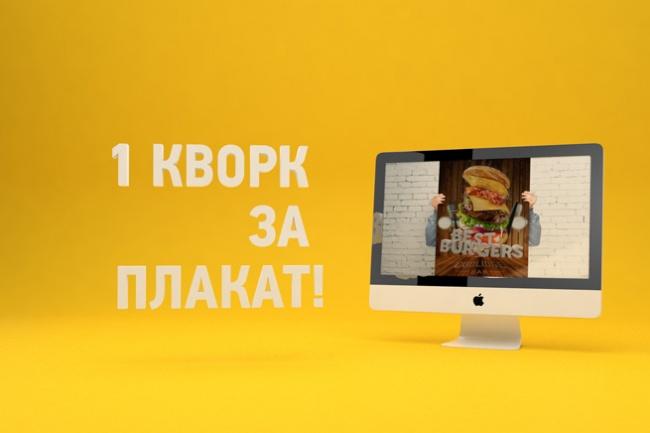 Дизайн плаката или афиши + файл для печатиГрафический дизайн<br>Вам нужен плакат или афиша? Вы в нужном кворке! Внимательность к деталям и пожеланиям заказчика Быстрота исполнения Качественная работа + Бонус Файл полностью подготовлен для печати<br>