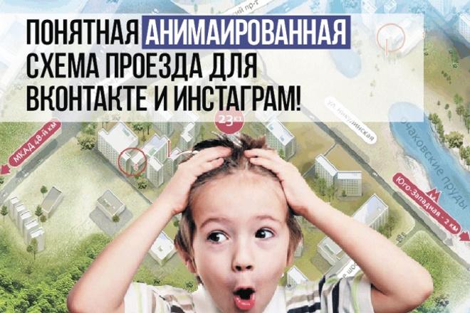 Понятная схема проезда до вашего офиса 1 - kwork.ru