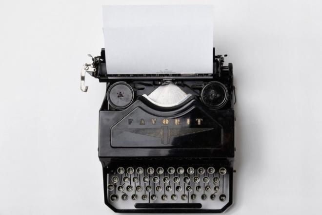 Грамотный и оперативный набор текстаНабор текста<br>Работаю с любым носителем текста, вплоть до древних папирусов. Максимальная сохранность текста, ручной ввод формул, таблицы. Если есть необходимость, произведу редакцию (выберите соответствующую опцию).<br>