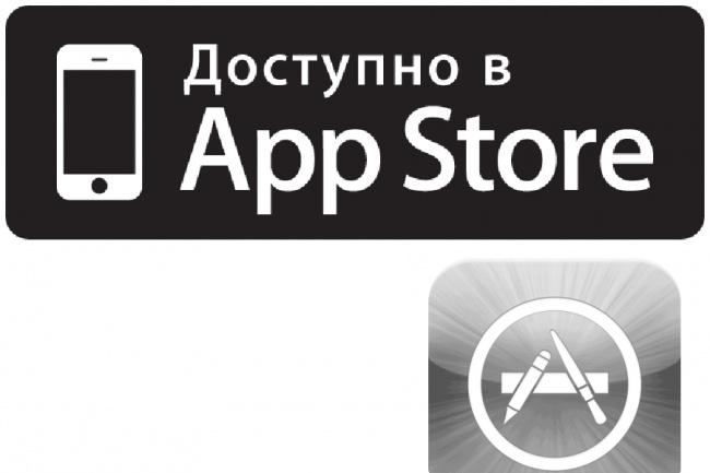 Размещаю приложение в Apple StoreМобильные приложения<br>В рамках данного кворка размещаю ваше приложение в Apple Store сроком на 1 год. Увеличить срок можно сделав повторный заказ через год или при заказе кворка, выбрав доп. опцию. Гарантированное размещение, регулярная оплата гарантирует исправную работу аккаунта, с которого прошло размещение. Аккаунт в App Store необходимо оплачивать ежегодно, так что не ведитесь на всякий бред о том, что оплата будет один раз и все, чтобы потом не потерять всю историю скачиваний вашего приложения. P.S. Непосредственно размещаю раз в неделю все заказы, если надо прям срочно разместить, то не по адресу.<br>