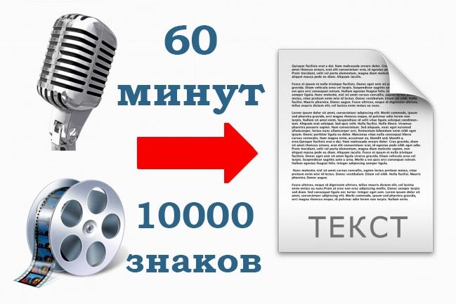 Набор текста. Транскрибация. Перевод из аудио, видео в текст - 60 минутНабор текста<br>Наберу текст. Расшифрую аудио и видео. Выполню грамотно и в кратчайшие сроки. Работаю с исходниками хорошего качества. Опыт в транскрибации имеется. 1 кворк содержит: расшифровку из аудио и видео - 1 час (60 минут) набор текста - 10. 000 знаков.<br>