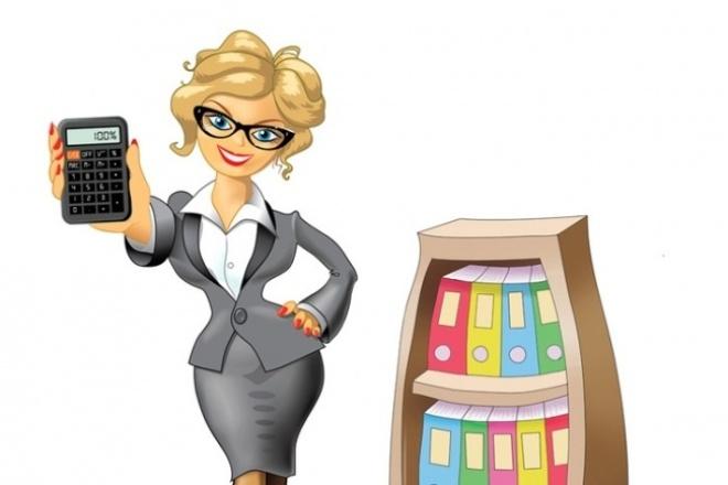 Заполню декларацию ЕНВДБухгалтерия и налоги<br>Подготовлю декларацию по ЕНВД для ИП или ООО. Отчет предоставлю по электронной почте. Останется распечатать и отнести в налоговую.<br>