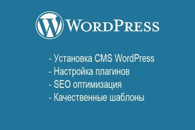 Настройка wordpressАдминистрирование и настройка<br>Помогу вам в настройке системы wordpress быстро и качественно по вашему запросу, все действия будут выполнены точно и в срок<br>