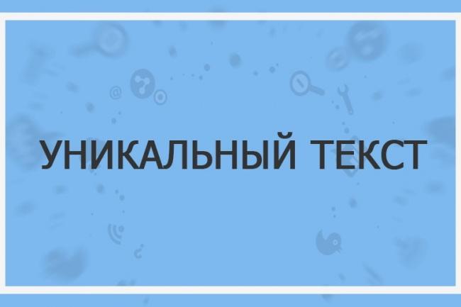 Напишу уникальный текст 3500 символов 1 - kwork.ru