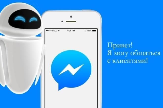 Создам бота для Telegram, VK, OK, FB, ViberСкрипты<br>Все мы замечаем, как с каждым днем мы начинаем общаться с различными ботами в компаниях. Да и не только в компаниях, почти в каждом телефоне есть Siri, Алиса, Кортана. Будущее наступает и поэтому не внедрять бота в свой бизнес - это значит терять доверие клиента. Клиент стремится быстро получить ответ и минимум взаимодействия с людьми. Бизнес стремится сократить издержки на линейные действия, ускорить обработку клиента и повысить уровень его доверия к компании. Поэтому я могу создать простого бота, который будет отвечать на часто задаваемые вопросы, принимать заявки, рассказывать о компании и возможность делать рассылки-напоминания. + В бота можно встраивать: Воронки продаж, Оплату, Формировать заказ и другие усложнения за дополнительную плату Все обсуждается индивидуально<br>