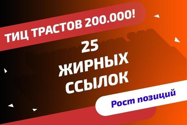 25 жирных ссылок 2018 года. Общий ТИЦ трастов 2 00.000+ 1 - kwork.ru