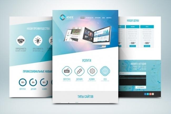 WEB дизайн 1 - kwork.ru