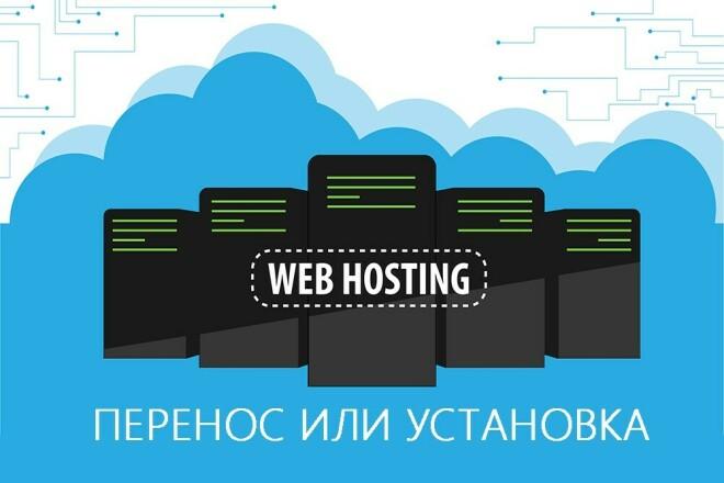 Перенесу сайт с хостинга на хостинг или установлю на новый 1 - kwork.ru