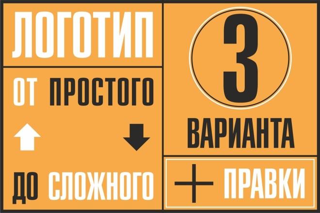 Логотип или знак 1 - kwork.ru