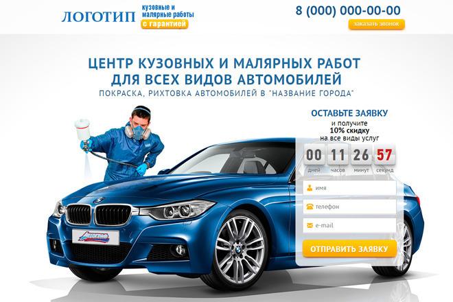 bdea0ed296ef Продам лендинг - покраска автомобилей, ремонт кузовов 1 - kwork.ru