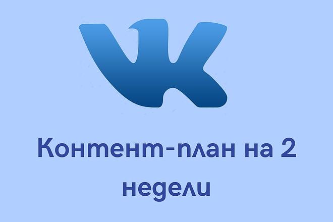 Контент - план для ВКонтакте 1 - kwork.ru