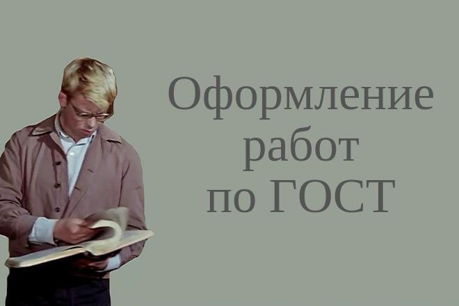 Оформлю доклад, реферат, конспект 1 - kwork.ru